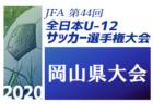 2020年度JFA第44回全日本U-12サッカー選手権大会岡山県大会 要項掲載!11/15,21開催