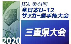 速報!2020年度 JFA 第44回 全日本U-12サッカー大会 三重県大会 11/29結果掲載!優勝はF.Cジェンティーレ