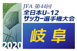2020年度 JFA第44回 全日本U-12サッカー大会 岐阜地区予選 10/24〜11/8開催!組み合わせ情報お待ちしています!