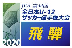 2020年度 JFA第44回 全日本U-12サッカー大会 飛騨地区予選 10/4決勝組合せ掲載!
