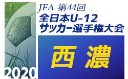 2020年度 JFA第44回 全日本U-12サッカー大会 西濃地区予選 1次リーグ10/18結果・2次リーグ10/24組合せ掲載!