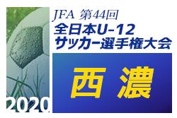 2020年度 JFA第44回 全日本U-12サッカー大会 西濃地区予選 2次リーグ10/24結果速報をお待ちしています!