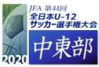 2020年度 JFA第44回全日本少年サッカー大会静岡県大会 中東部支部予選 兼 フジパンカップ県大会出場決定戦 9/26結果速報 情報お待ちしております!