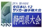【優勝チームコメント掲載】2020年度 JFA第44回全日本U-12 サッカー選手権和歌山県大会 優勝は上富田FC!