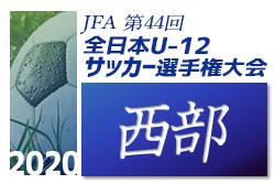 2020年度 JFA U-12リーグ in浜松地区(静岡)9/19~22結果速報 リーグ表へのご入力ありがとうございます!