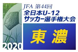 2020年度 JFA第44回 全日本U-12サッカー大会 東濃地区予選 結果情報をお待ちしています!