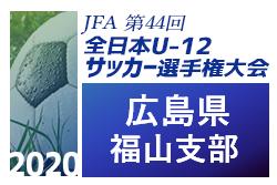 2020年度JFA第44回全日本U-12サッカー選手権大会 福山支部予選 結果掲載!県大会出場チーム決定!