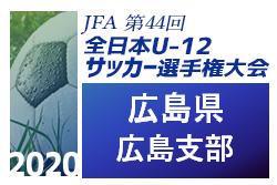 2020年度JFA第44回全日本U-12サッカー選手権大会 広島支部予選 結果掲載!県大会出場チーム決定!