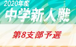 2020年 第64回東京都【第8支部】中学校サッカー新人戦ブロック大会 (東京)予選リーグ全結果掲載!決勝Tは10/24