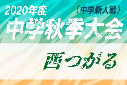 2020年度 西つがる中学校体育大会新人大会(青森県)優勝は木造・深浦中!
