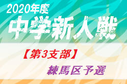 2020年 第64回東京都【第3支部】中学校サッカー新人戦 練馬区予選 優勝は三原台中学校!代表チーム決定!