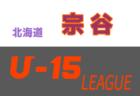 2020宗谷地区カブスリーグ U-15(北海道)9/21結果掲載!情報ありがとうございます!次回9/27