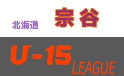 2020宗谷地区カブスリーグ U-15(北海道)優勝は稚内南中学校!