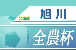 2020年度 第18回JA全農杯全国小学生選抜サッカーIN北海道 旭川地区予選 9/27結果速報!