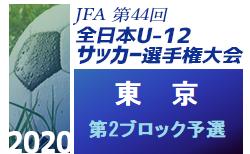 2020年度 JFA第44回全日本少年サッカー選手権大会 東京大会 第2ブロック予選 10/25結果募集中!次回11/1開催!