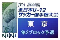 2020年度 JFA第44回全日本少年サッカー選手権大会 東京大会 第2ブロック予選 9/20結果掲載!次回10/18開催!