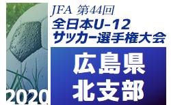 2020年度JFA第44回全日本U-12サッカー選手権大会 広島県北支部予選 結果情報お待ちしております!