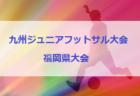 2020年度 JFA U-10サッカーリーグ2020 酒田地区 (山形県) グループA1位は亀ヶ崎SSS・グループB1位は十坂SSS
