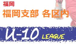 2020福岡支部 U-10各区内サッカーリーグ 10/31.11/1 結果速報!情報お待ちしています!