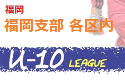 2020福岡支部 U-10各区内サッカーリーグ 南区リーグの情報いただきました!他地区の情報お待ちしています