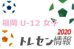【メンバー】2020年度第1回福岡県トレセン女子 U-12選手選考結果のお知らせ!