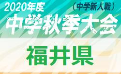 2020年度第15回福井県中学校秋季新人競技大会 10/17.18 開催 組合せ募集中