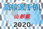 2020年度 第39回近畿ブロックスポーツ少年団サッカー交流大会 優勝は長浜北SSS、京都葵FC、串本JFC!
