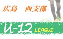 2020年度 U12西支部リーグ戦 広島県 結果速報!10/25 後期リーグ組合せ掲載