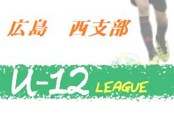 2020年度 U12西支部リーグ戦 広島県 後期リーグ全日程終了 順位掲載しています。