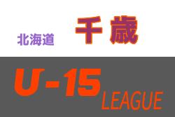 2020年度 第13回トモエ杯千歳カブスリーグ U-15(北海道)9/19,20結果募集!次回9/26,27!