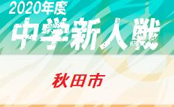 2020年度 秋田市中学校秋季サッカー大会  優勝は山王中学校!県大会出場4校決定!