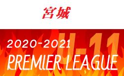 2020‐2021 アイリスオーヤマプレミアリーグ宮城U-11   9/27結果速報!次節10/3