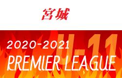 2020‐2021 アイリスオーヤマプレミアリーグ宮城U-11   10/17結果更新!10/18結果募集