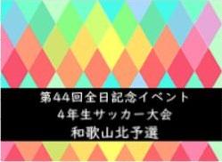 2020年度 第44回全日本少年サッカー大会記念イベント4年生サッカー大会 和歌山北ブロック予選 優勝はヴィーヴォ!