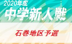 2020年度 宮城県中学校新人サッカー大会 石巻地区予選 Aブロック優勝は矢本第一中、Bブロック優勝は河南東中!