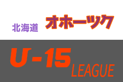 2020年度 OKFAカブスリーグ U-15(北海道)9/20 最終節 結果募集!