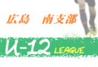 2020年度KFA第15回熊本県クラブユースU-13サッカー大会 決勝トーナメント組合せ掲載!1回戦、2回戦は12/5!