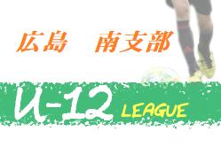 2020年度 U12南支部リーグ戦 広島県 12/5結果速報!