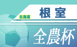 2020年度 第18回JA全農杯全国小学生選抜サッカーIN北海道 根室地区予選 優勝はFC中標津!