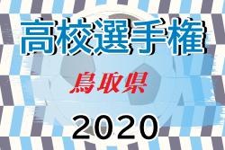 2020年度  第99回高校サッカー選手権鳥取県大会  ベスト4決定!10/24結果掲載&準決勝10/25結果速報!
