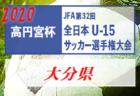 2020年度 千葉日報杯 第28回千葉県ユースU-15サッカー大会  ブロック決勝関東大会出場5チーム決定!