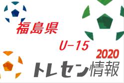 【メンバー】2020年度福島県トレーニングセンターU-15 9/27開催 情報頂きました!