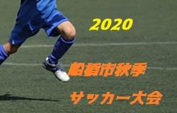 2020年度船橋市秋季市民サッカー大会(6年生の部) 9/20結果!次回11/3!千葉