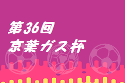 2020年度第36回京葉ガス杯争奪サッカー大会 9/27結果!次回10/10! 千葉