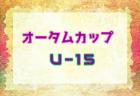 2020年度高円宮杯JFA U-15サッカーリーグ 第12回札幌ブロックカブスリーグ(北海道) 10/24結果速報!