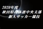 2020第28回新潟県U-11サッカー大会 兼JA全農杯チビリン北信越大会 新潟地区大会 東ブロック予選  優勝はジェス新潟東!