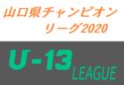 2020年度 高円宮杯 宮城県リーグU-18(Mリーグ)10/12結果更新!次節11/28.29
