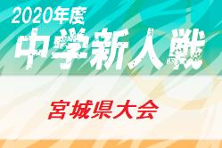 2020年度 宮城県中学校新人サッカー大会 宮城県大会 組合せ掲載!11/7.8開催