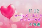 2020年度道東ブロックカブスチャレンジリーグ U-13(北海道) 10/3結果募集!情報お待ちしています!