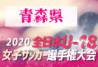 2020年度 高円宮杯U-18サッカーリーグ佐賀県 サガんリーグU-18  9/19結果! 次節11/8 3部B情報お待ちしております